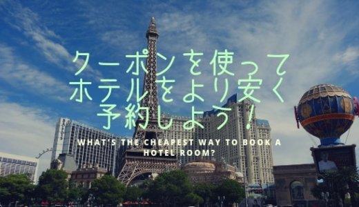 海外ホテル・ラスベガスホテルをお安くお得に泊まる方法!リゾートフィー一覧もチェック!!