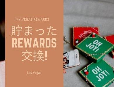 myVEGAS Rewards ホテル宿泊Rewards 交換編~