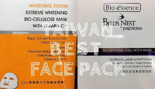 台湾コスメランキング!ドラッグストアで買える女子におすすめフェイスパック『BIRD'S NEST』と割引の見方