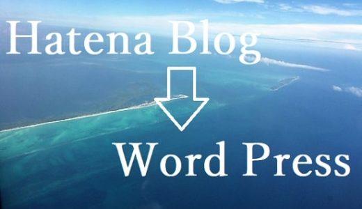 無料で迅速にはてなブログからWordPressへ移行する方法