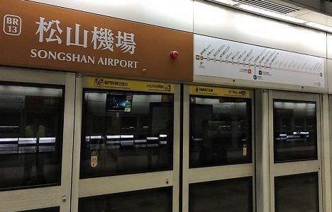 台湾旅行 台湾MRTはお得なEasyCardとNAVITIME台湾を活用しよう