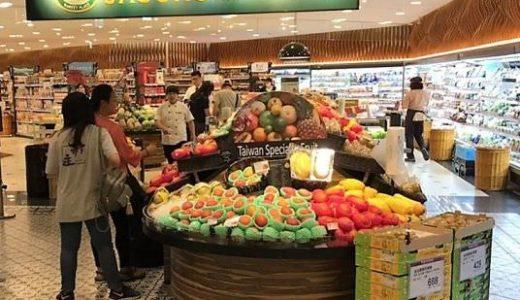 台湾旅行 台北101にあるスーパーマーケット「JASONS」へ