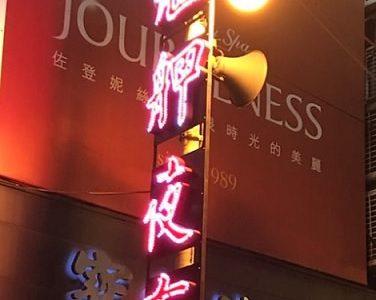 台湾旅行 龍山寺(ロンシャンスー)と龍山寺近くの廣州街観光夜市(艋舺夜市)へ