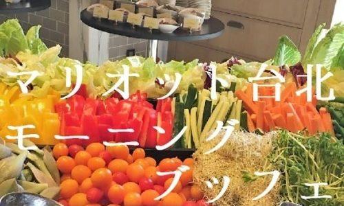台湾旅行 台北マリオットホテル モーニングブッフェ!