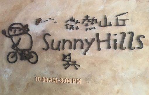 サニーヒルズ 台北 パイナップルケーキ 微熱山丘