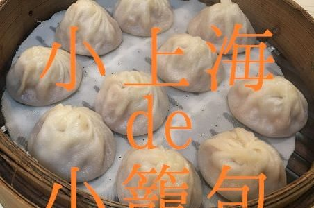 台湾旅行 安くて美味しい小上海で小籠湯包・民族國小を眺める(松山空港周辺観光スポット)