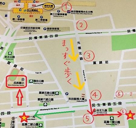 松山空港 周辺 観光