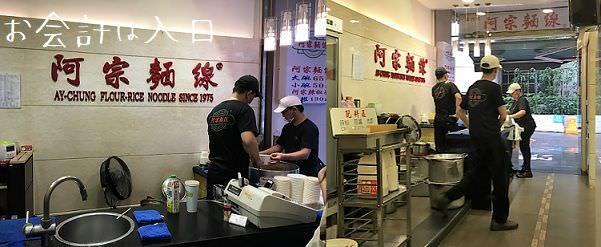 MangoChaCha 阿宗麺線 台北 忠孝
