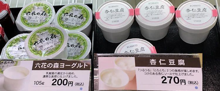 北海道 観光 お土産 おすすめ 旅行 钏路 土特产 推荐