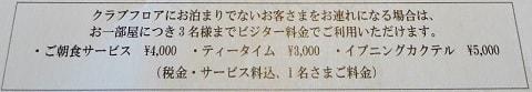 ザ・プリンスギャラリー 東京紀尾井町  クラブラウンジ 宿泊記 SPG ゴールド特典