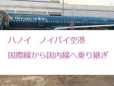 乗り継ぎ失敗?!ベトナム航空ハノイ ノイバイ国際空港で国内線にトランジット