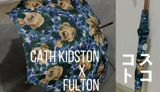 コストコの掘り出し物!!  キャスキッドソン 傘(Cath Kidston by Fultonのコラボ傘)