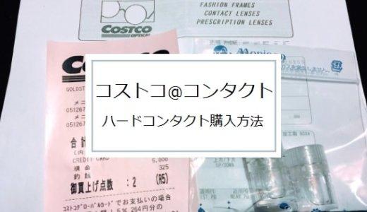 コストコでハードコンタクト購入! 金額から眼科での処方箋だけを受け取る方法