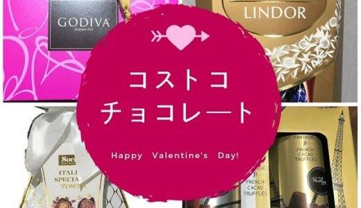 コストコバレンタイン2019 ゴディバやリンツばらまきチョコレートも買えちゃう♪厳選おすすめチョコレート!