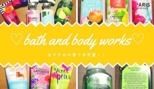Bath and Body Works(バス アンド ボディ ワークス)おすすめの香りレビュー!アメリカお土産に喜ばれるのはこれ!
