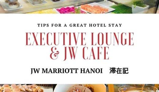 JWマリオット・ホテル・ハノイ滞在記 エリート特典のエグゼクティブラウンジとJWカフェ朝食編