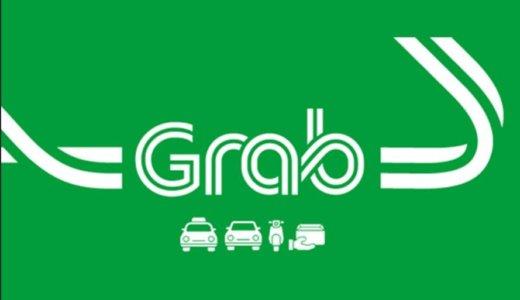 Grabの登録から使い方まで徹底解説!バンコク、ベトナム、フィリピンで使ってみた東南アジアタクシー配車アプリ