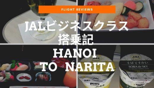 JAL ビジネスクラス 搭乗記 ハノイから成田へ