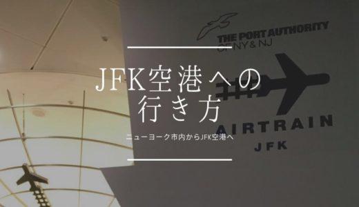 ニューヨーク市内からJFK空港へ安くて簡単に行く方法!!地下鉄とエアトレイン利用
