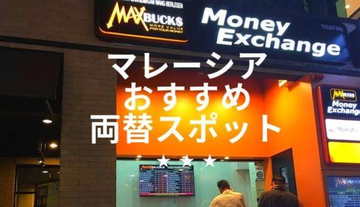 マレーシア クアラルンプールでお得なおすすめの両替スポットは?!