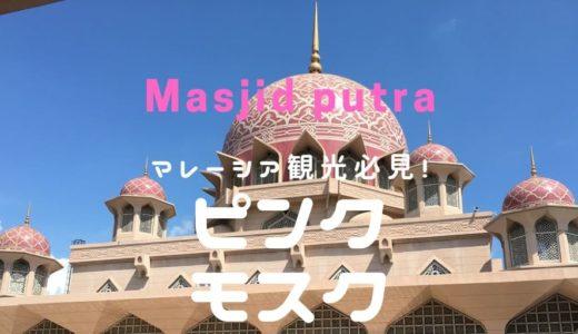 マレーシア観光のおすすめピンクモスク!!Masjid putraは内部のステンドグラスも必見!