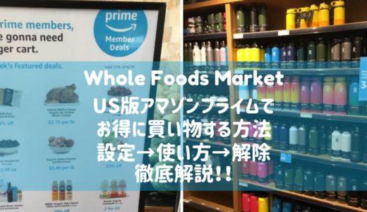 ハワイ ホールフーズマーケットの会員って?無料のアマゾンプライムで最大50%割引も?!
