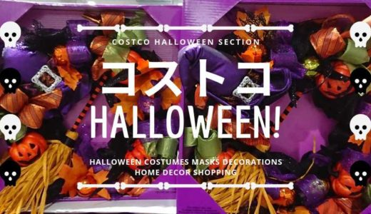 コストコ ハロウィン2020 お菓子や魔女のコスチュームでハロウィンがもっと楽しくなる♪