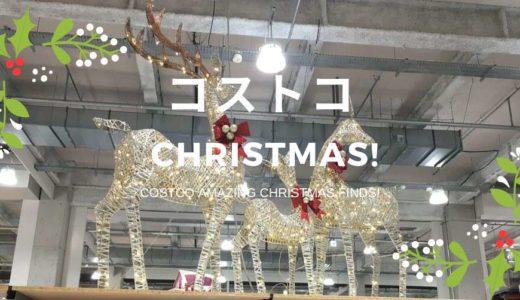 コストコ クリスマス2020 コストコのクリスマスグッズでパーティーが何倍も楽しくなる♪
