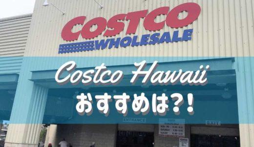 ハワイのコストコ限定商品とおすすめは?!お土産はドンキホーテの方が安いか徹底検証!