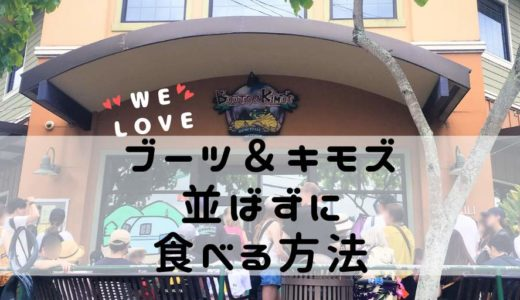 ブーツアンドキモズは日本未上陸!ハワイで大人気のパンケーキを並ばずに食べる裏技とは?!