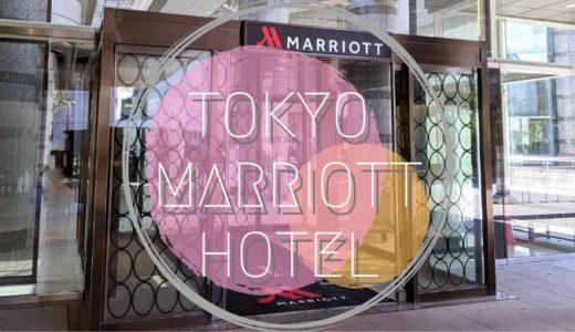 東京マリオットホテル宿泊記 コロナ禍のクラブラウンジと朝食ブッフェ