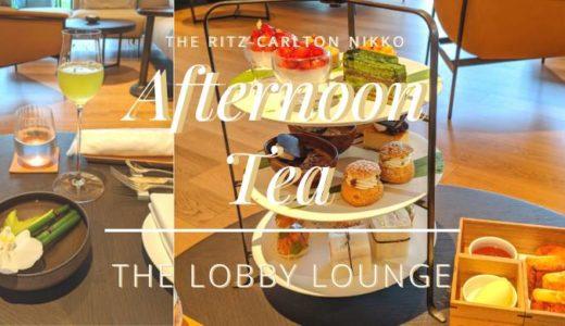 リッツカールトン日光のアフタヌーンティー 緑茶と共に優雅な午後を♪