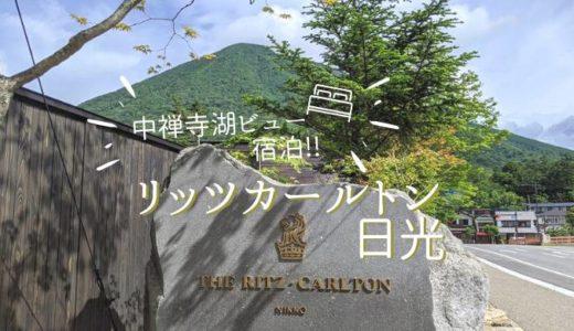 リッツカールトン日光 ブログ滞在記 中禅寺湖ビューに宿泊!