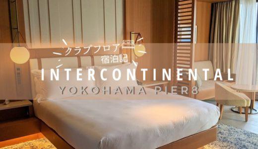 インターコンチネンタル横浜Pier8宿泊記 クラブフロアシティビューは夜景がきれいでおすすめ♪