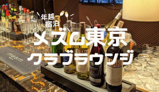 メズム東京オートグラフコレクション宿泊記 年越しのクラブメズム!