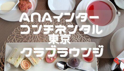 ANAインターコンチネンタル東京宿泊記 クラブラウンジや朝食をレポート!