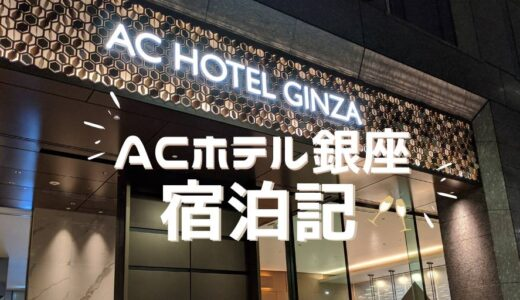 ACホテル東京銀座宿泊記 プラチナ特典や朝食・スーペリアツインのお部屋について