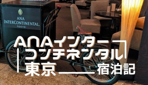 ANAインターコンチネンタル東京宿泊記 プレミアキングルームの客室をレポート!