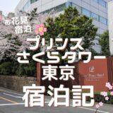 ザ・プリンスさくらタワー東京オートグラフコレクション宿泊記 さくら満開レビュー♪