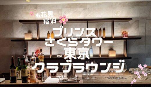 ザ・プリンスさくらタワー東京オートグラフコレクション宿泊記 クラブラウンジや朝食をレポート!