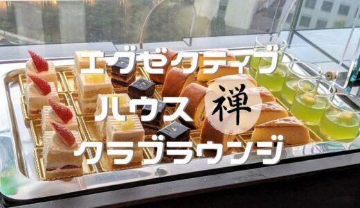ホテルニューオータニ エグゼクティブハウス禅 宿泊記 エグゼクティブラウンジや朝食をレポート!