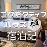 ホテルニューオータニ エグゼクティブハウス禅 宿泊記 エグゼクティブデラックスダブルの客室をレポート!
