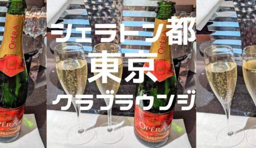 シェラトン都ホテル東京宿泊記 クラブラウンジや朝食をレポート!