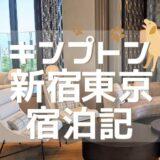 キンプトン新宿東京 宿泊記 プレミアムキングの客室とフィトネスジムをレポート!