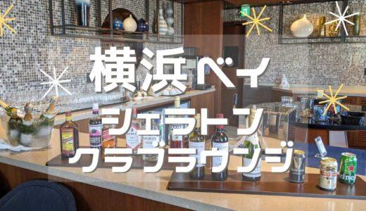 横浜ベイシェラトンホテル宿泊記 クラブラウンジや朝食をレポート!