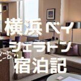 横浜ベイシェラトンホテル宿泊記 スイートルーム客室レポート!