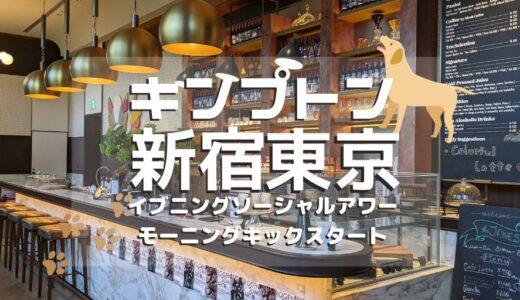 キンプトン新宿東京宿泊記 イブニングソーシャルアワー&モーニングキックスタートについて